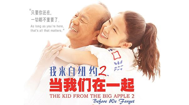 The Kid From Big Apple2:Before We Forget