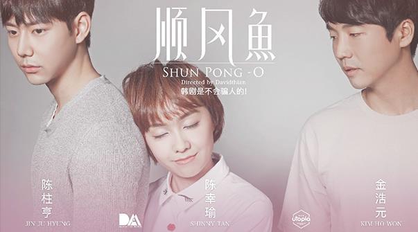 Shun Pong-O