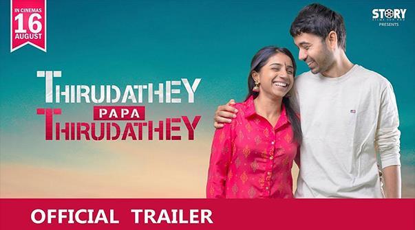 Thirudathey Papa Thirudathey