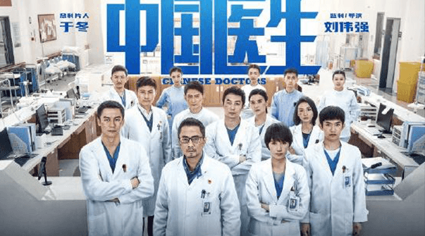 Chinese Doctor